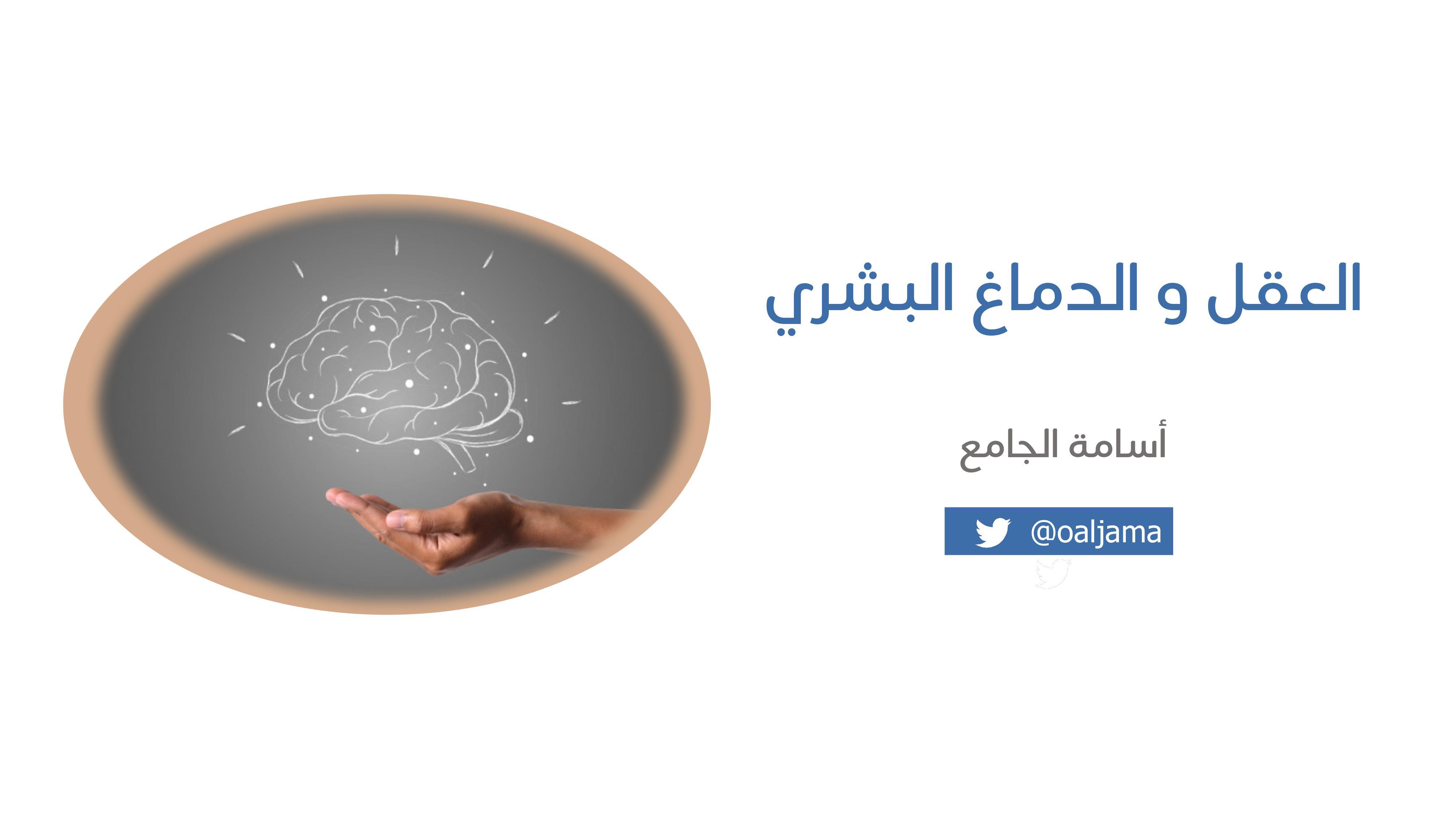 أ. أسامة الجامع - تغريدات أسامة الجامع | سلسلة التصالح مع النفس | كتاب العقل و الدماغ البشري