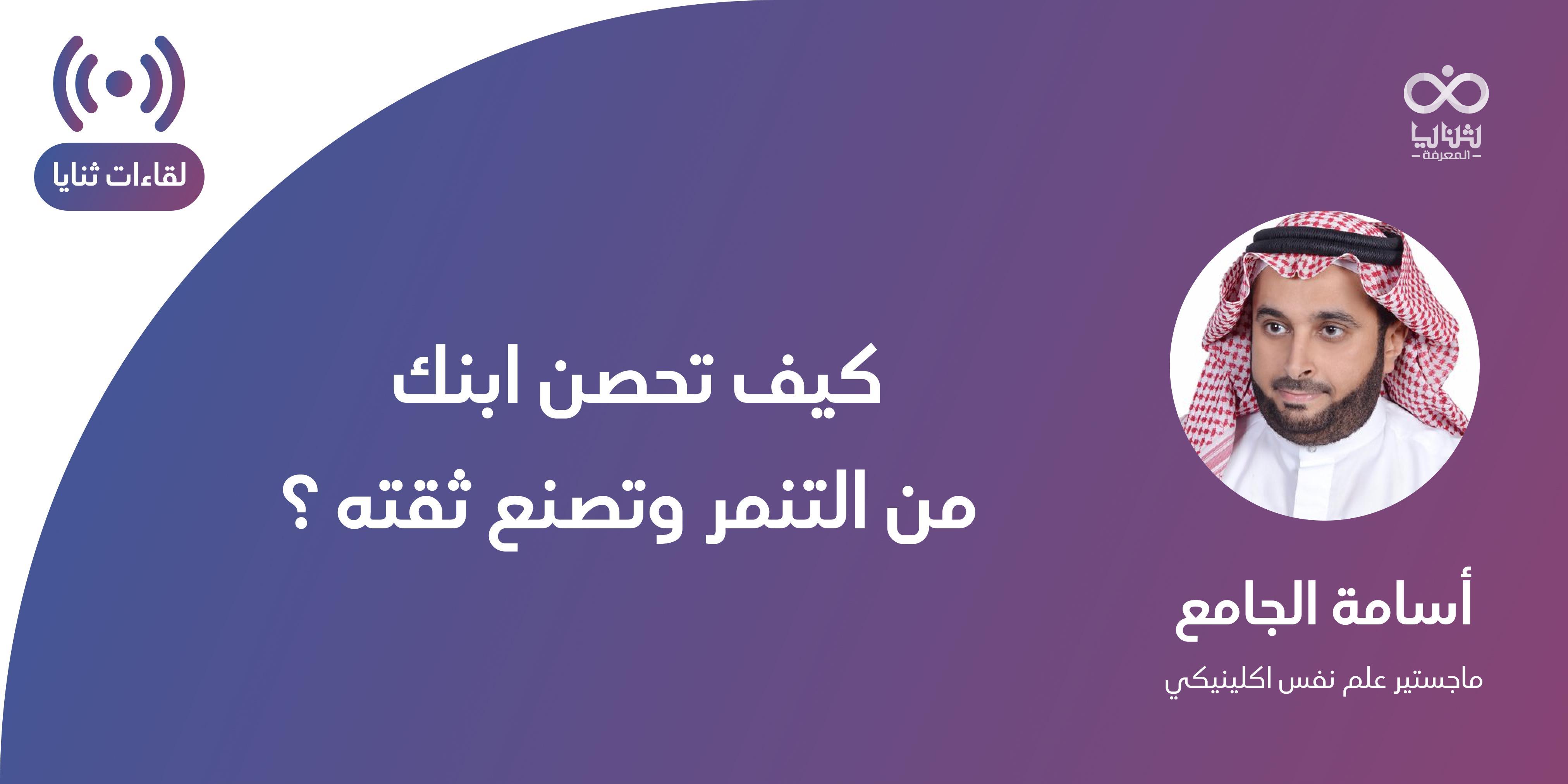 أ. أسامة الجامع - كيف تحصن ابنك من التنمر المدرسي و الالكتروني وتصنع ثقته؟