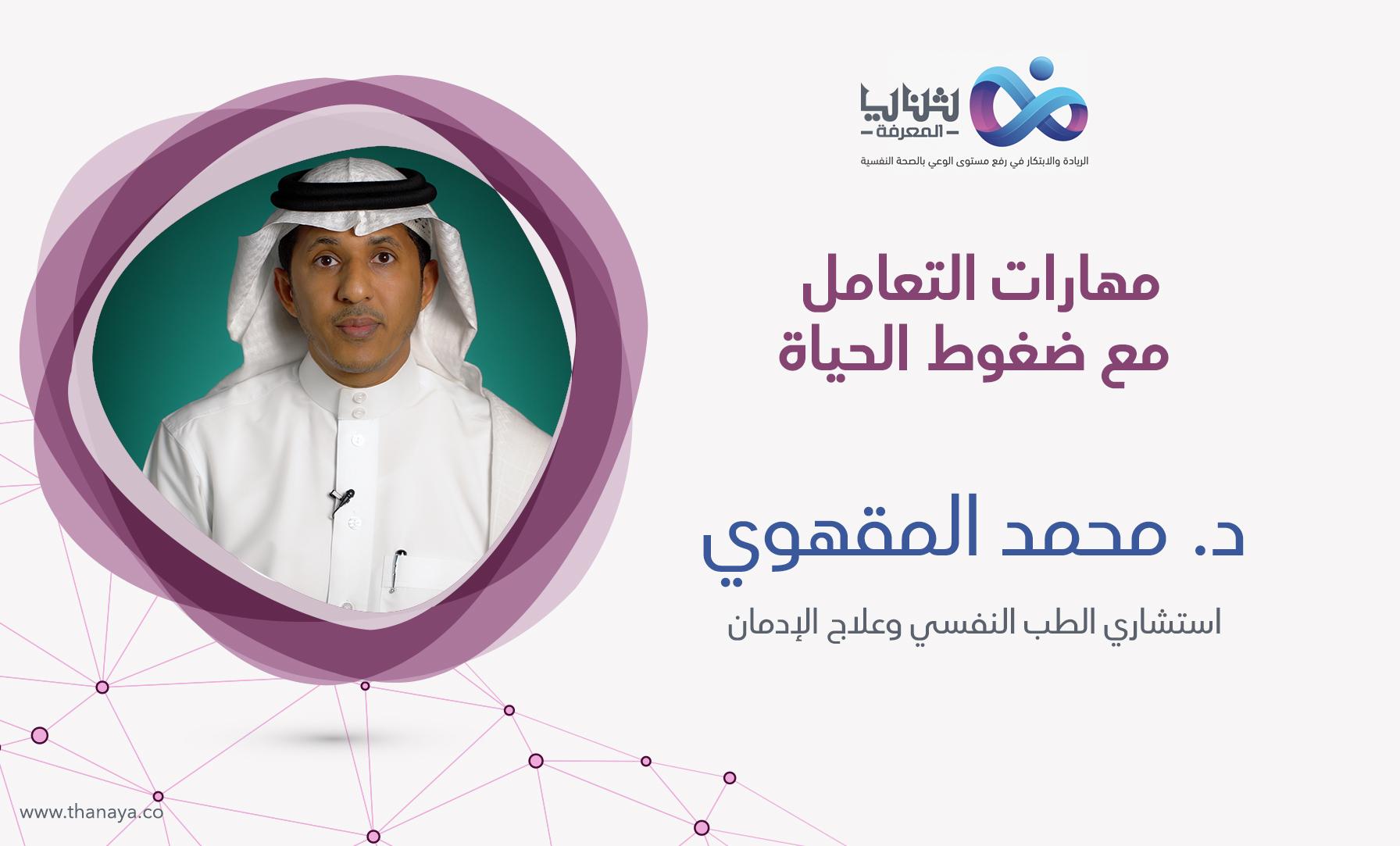 د. محمد المقهوي - مهارات التعامل مع ضغوط الحياة. مع الدكتور/ محمد المقهوي