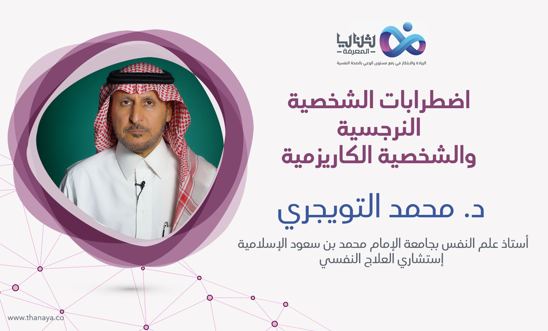 د. محمد التويجري - اضطرابات الشخصية النرجسية والشخصية الكاريزمية