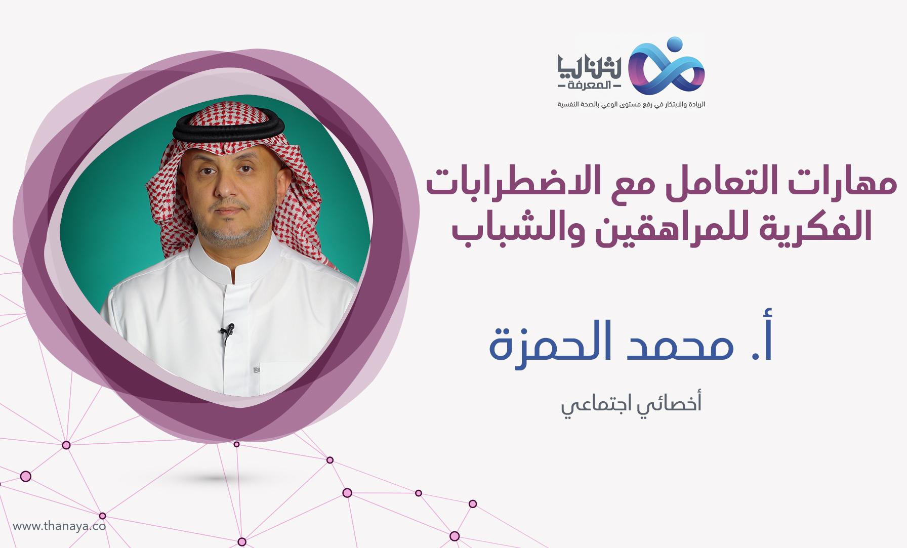 محمد الحمزة - مهارات التعامل مع الاضطرابات الفكرية للمراهقين والشباب