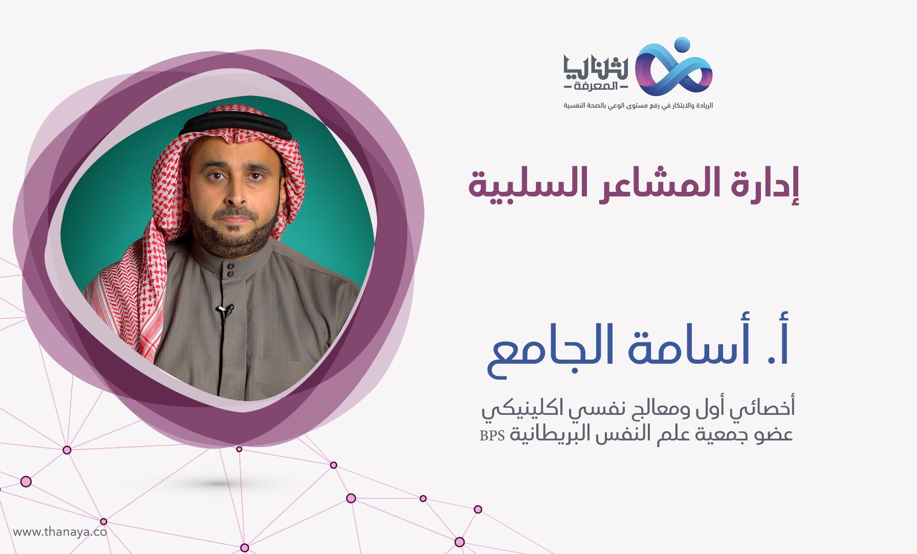 أسامة الجامع - إدارة المشاعر السلبية. مع الاخصائي والمعالج النفسي / أسامة الجامع