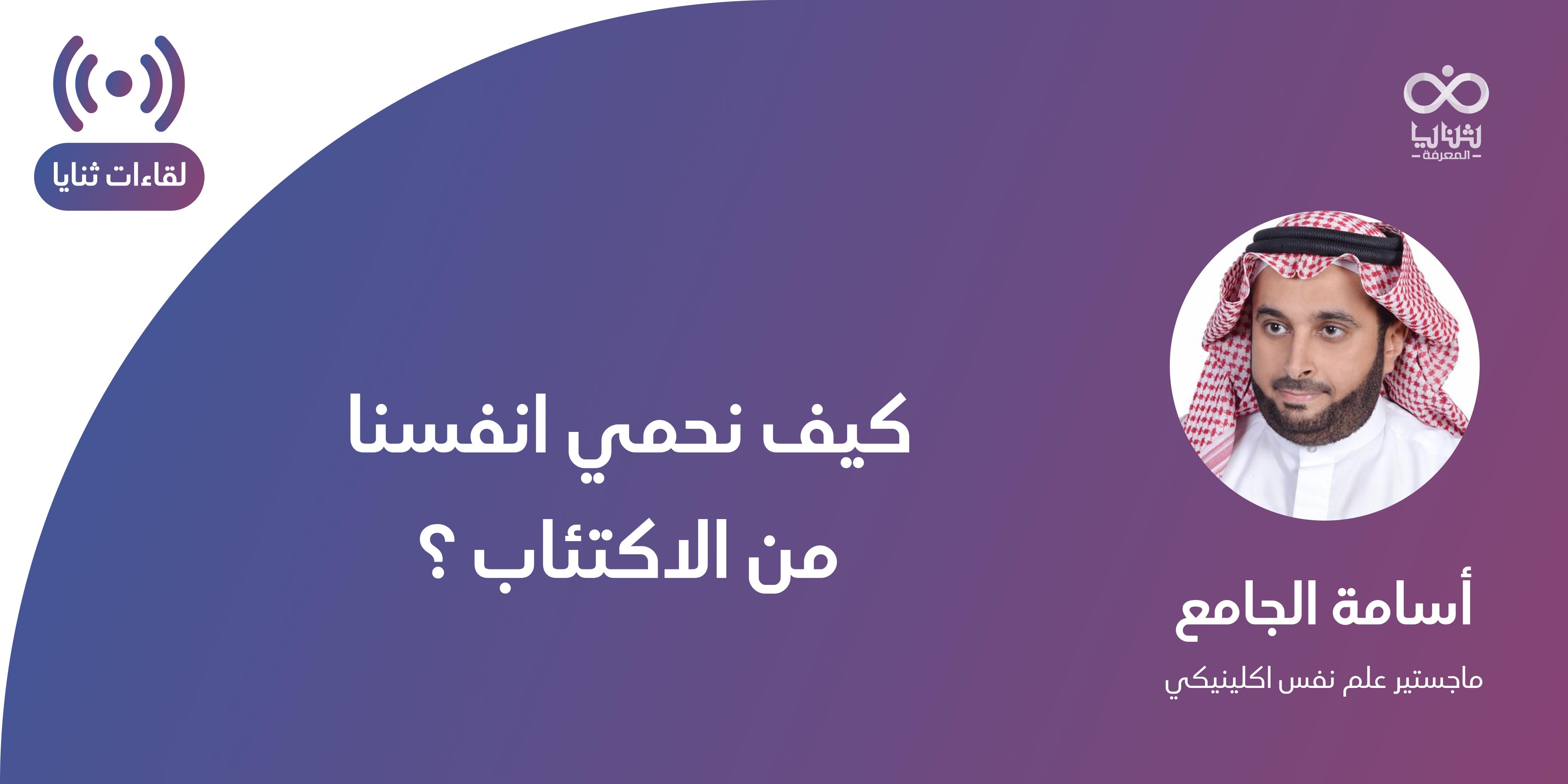 أ. أسامة الجامع - #لقاءات_ثنايا: كيف نحمي أنفسنا من الاكتئاب؟